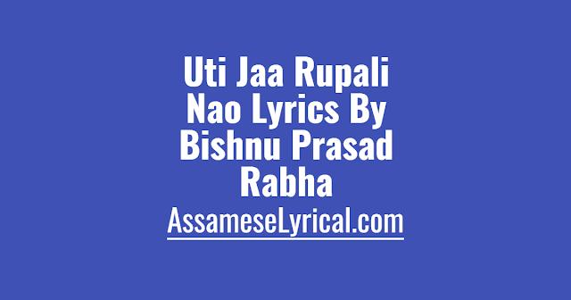 Uti Jaa Rupali Nao Lyrics