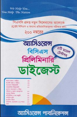 Assurance bcs digest pdf 2020