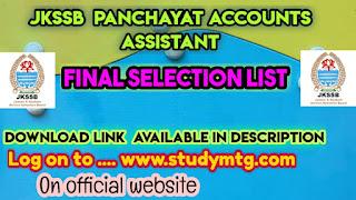 Jkssb panchayat accounts assistant final selection list 2021