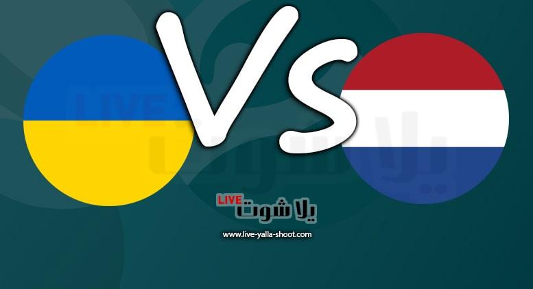 هولندا واوكرانيا بث مباشر