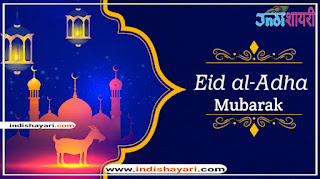 Bakrid Mubarak, Bakrid, बकरीद मुबारक, eid-ul-adha, bakrid shayari, Bakrid festival, bakrid special, Bakrid Mubarak SMS, Bakrid images, Bakrid quote English, Bakrid month
