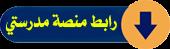 تحميل رابط منصة مدرستي الجديد السعودية للتعليم عن بعد