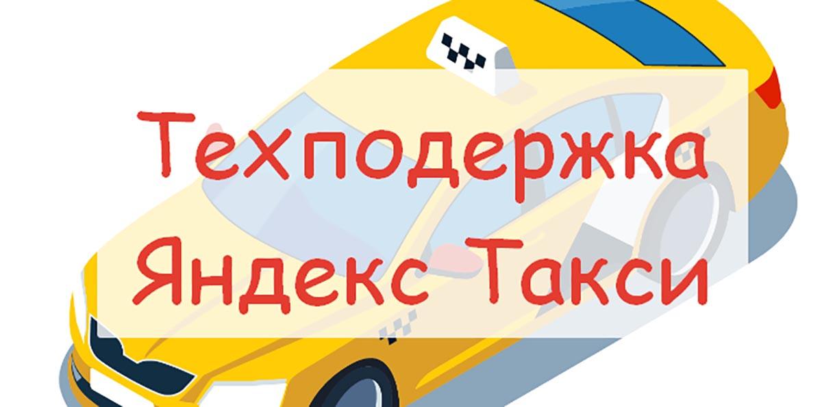 Как обратиться в техподдержку Яндекс Такси
