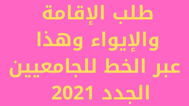 طلب الإقامة والإيواء وهذا عبر الخط للجامعيين الجدد 2021