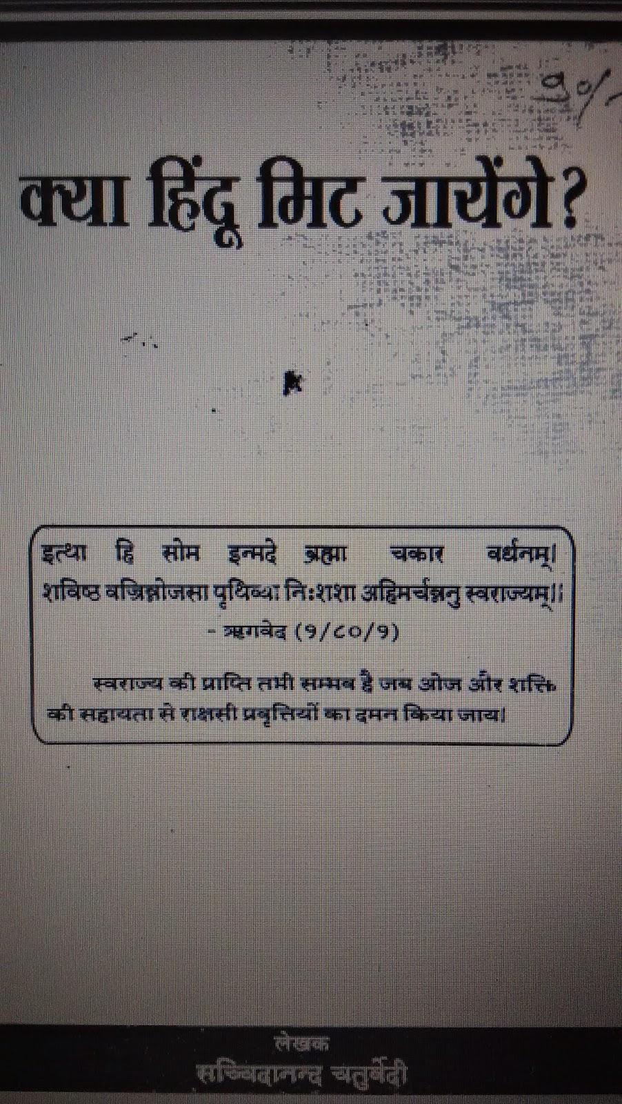 HINDU BOOKS IN HINDI PDF