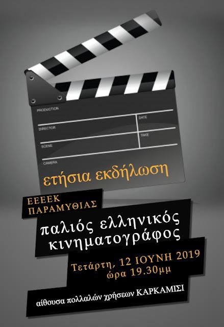 Την Τετάρτη η ετήσια εκδήλωση του ΕΕΕΕΚ Παραμυθιάς