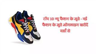 न्यू फैशन के जूते