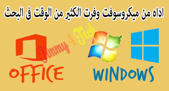 اداه iso downloader من ميكروسوفت لتحميل ويندوز7و8و8.1و10 وايضا office بصيغه ايزو وبأي لغة و بدون  بحث