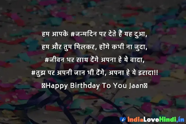 birthday messages for love in hindi
