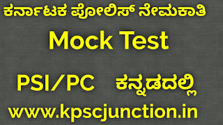 KARNATAKA POLICE PC / PSI MOCK TEST-13