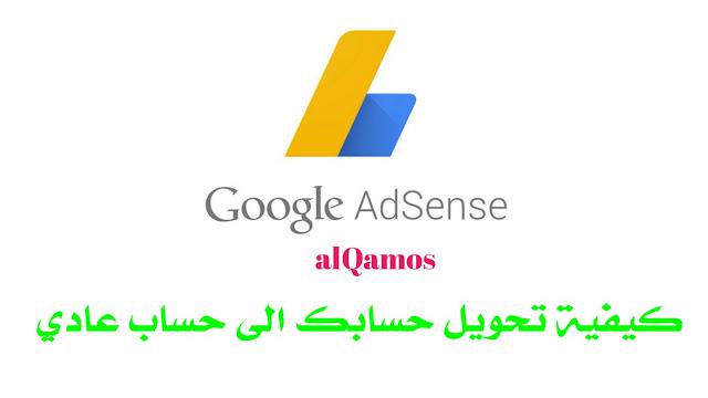 كيفية تحويل حساب أدسنس من مستضاف إلى حساب أدسنس عادي (طريقة مجربة)