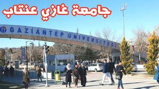 جامعة غازي عينتاب GAZIANTEP UNIVERSITY في تركيا
