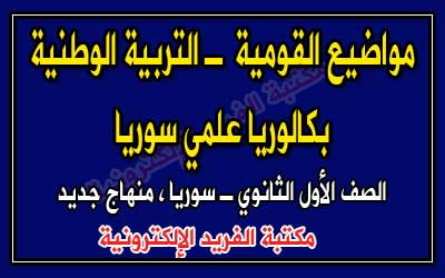 مواضيع قومية التربية الوطنية بكالوريا علمي سوريا مكتبة