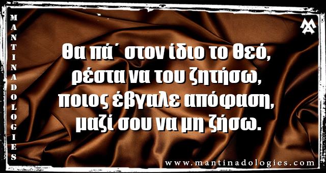 Μαντινάδες - Θα πά΄ στον ίδιο το Θεό, ρέστα να του ζητήσω,  ποιος έβγαλε απόφαση, μαζί σου να μη ζήσω.