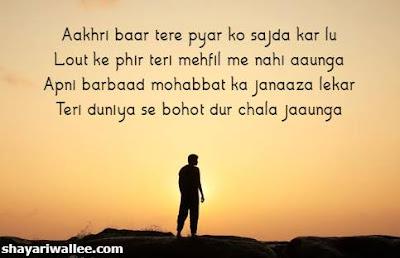love breakup shayari hindi image
