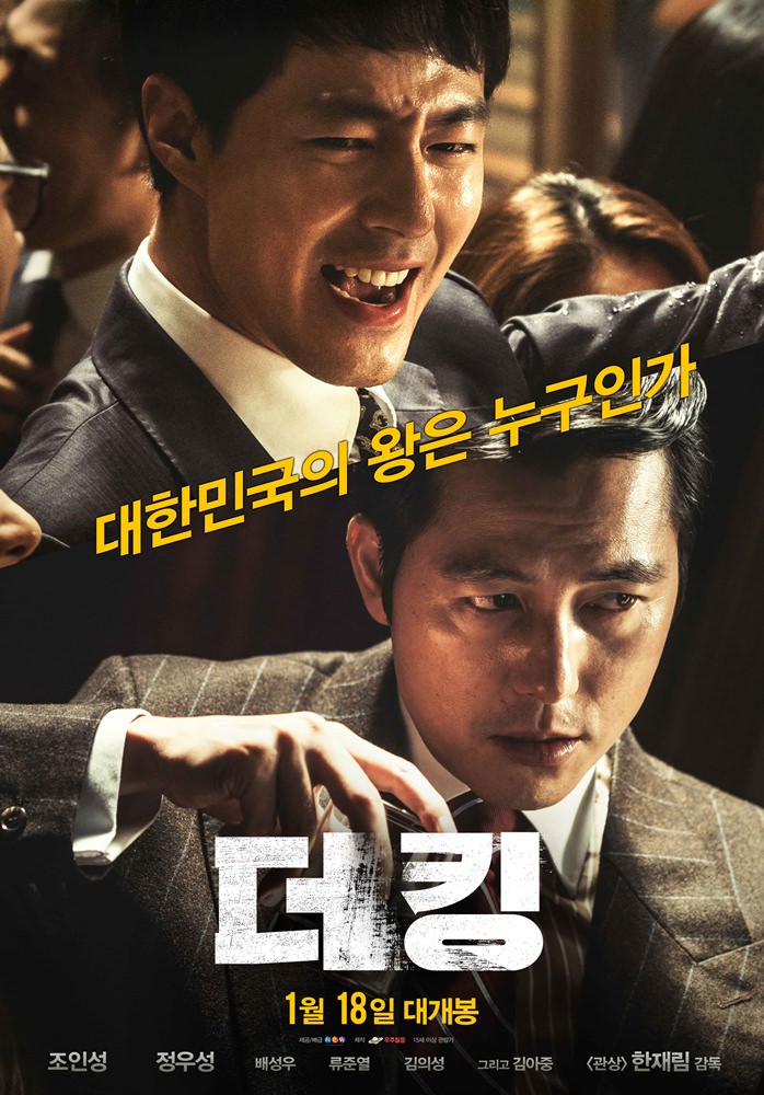 Watch The King Online Free 2017 Putlocker