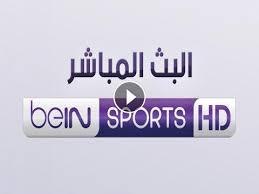 مشاهدة مباريات اليوم بث مباشر بدون تقطيع موقع يلا شوت سبورت الاسطورة لبث المباريات