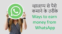 How to make money with whatsapp ?   Complete Guide in Hindi