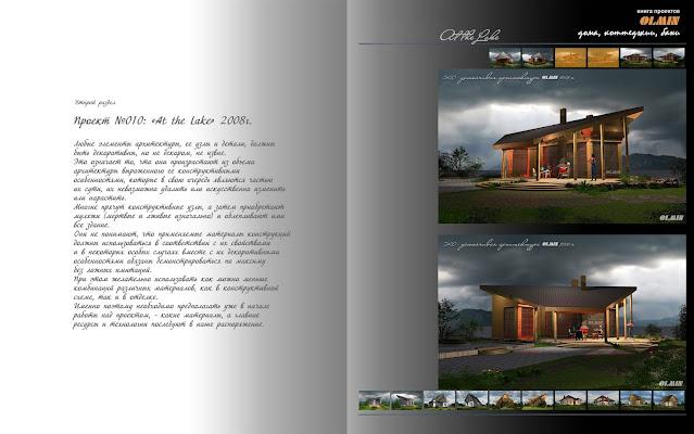 Элементы архитектуры, ее узлы и детали, должны быть декоративны