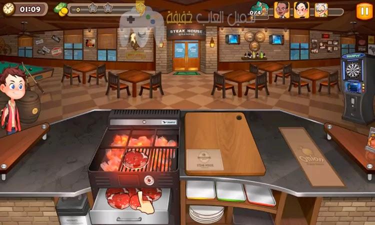 تحميل لعبة مغامرات الطبخ Cooking Adventure للكمبيوتر