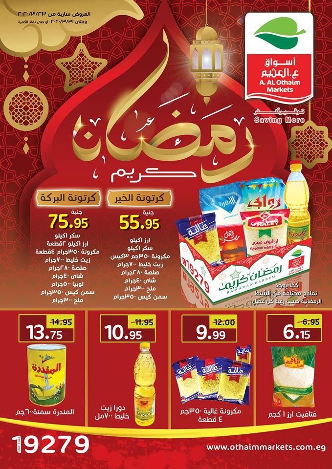 عروض كرتونة رمضان 2020 من العثيم مصر