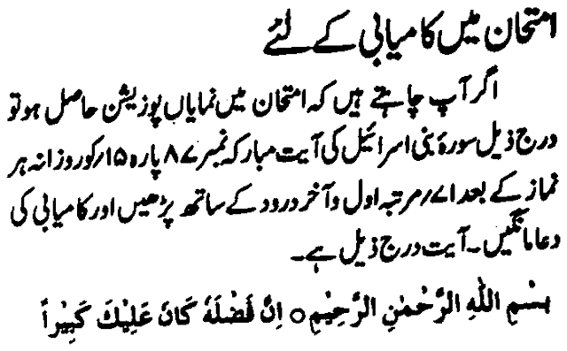 Imtihan Mein Pass Hone Ke Liye Wazifa