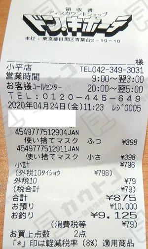 ドン・キホーテ 小平店 2020/4/24 マスク購入のレシート