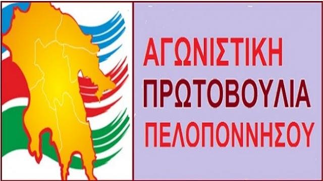 Αγωνιστική Πρωτοβουλία Πελοποννήσου: 14 ακινητα που ανήκουν στην ΠΕ Αργολίδας εκχωρήθηκαν στο Υπερταμείο - 167 σε όλη την Πελοπόννησο