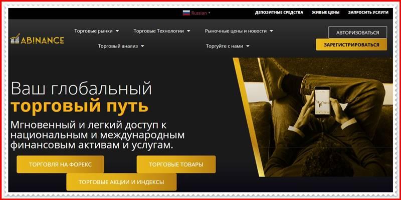 [Мошеннический сайт] abinance.net – Отзывы, развод? Компания ABinance мошенники!