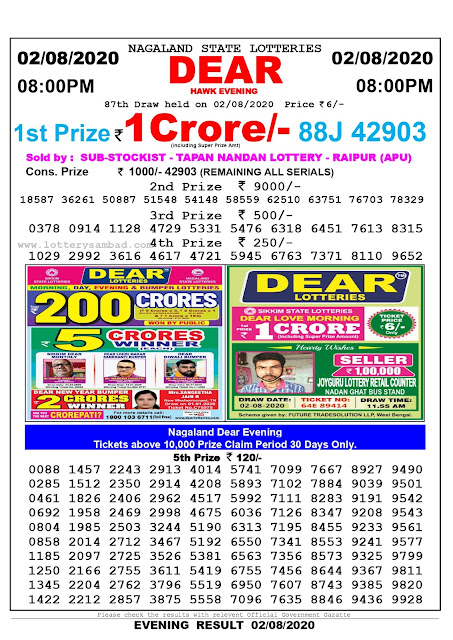 Lottery Sambad Result 02.08.2020 Dear Hawk Evening 8:00 pm