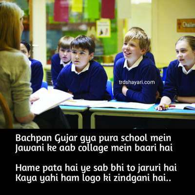Shayari for school life, school days shayari, school love shayari