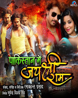 Pakistan me Jai Shree Ram Bhojpuri Movie