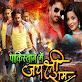 Vikrant Singh Rajput and Monalisa movie Pakistan me Jai Shree Ram