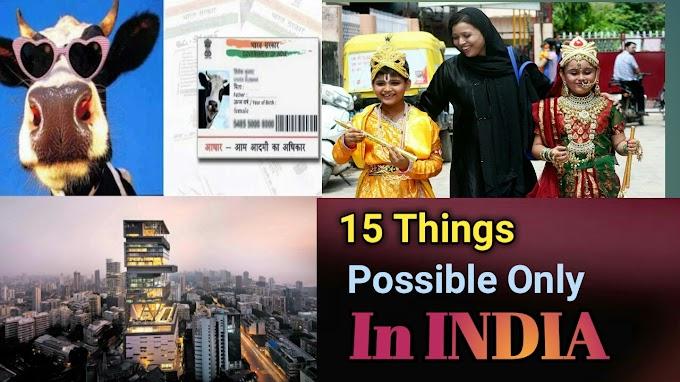 இந்தியாவில் மட்டுமே பார்க்க முடியும் 15 தனித்துவமான விஷயங்கள்