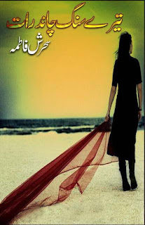 Tere Sung Chand Raat Novel By Sehrish Fatima