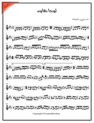 تحميل كتاب النوتات الموسيقية pdf