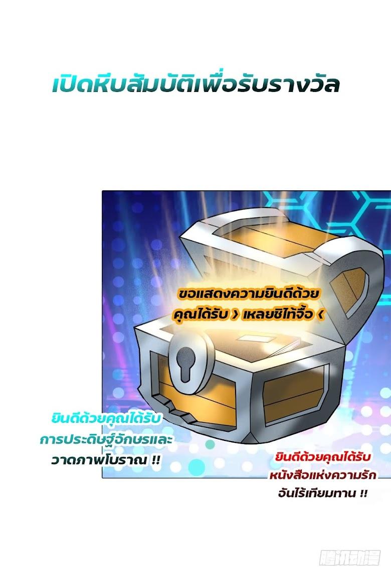 Super Broadcast System - หน้า 5