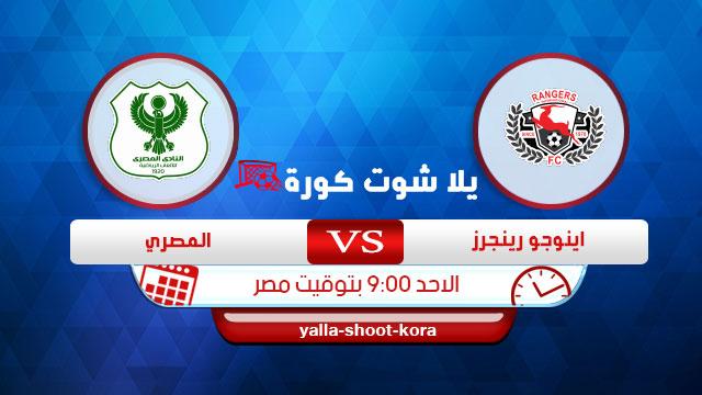enugu-rangers-vs-el-masry-club
