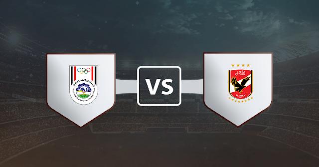 نتيجة مباراة الأهلي وأبو قير للأسمدة اليوم السبت 21 نوفمبر 2020 في كأس مصر