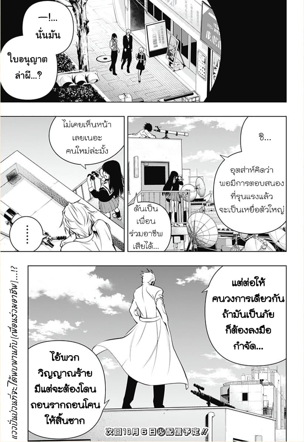 อ่านการ์ตูน Ghost Girl ตอนที่ 6 หน้าที่ 13