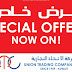 UTC Kuwait - Special Offers Now On across all UTC Stores