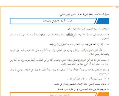 حل كتاب اللغة العربية للصف الثامن 2018