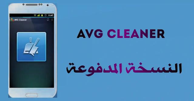 تحميل برنامج AVG Cleaner Pro 2021 النسخة المدفوعة للاندرويد مجانا