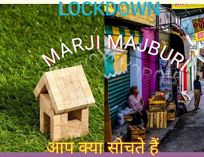 Lockdown Me Marji Aur Majburi-story hindi