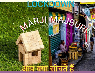 Lockdown Me Marji Aur Majburi-story hindi