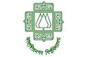 Jahangirnagar University JU Admission Result 2017-18 www.juniv.edu