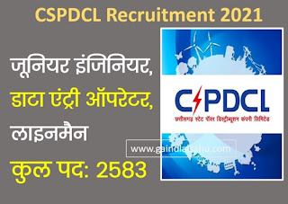 CSPDCL Recruitment 2021: 2583 Posts vacancy of Junior Engineer, Data Entry Operator, Lineman