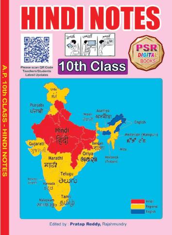 10th Class new syllabus Hindi Notes book