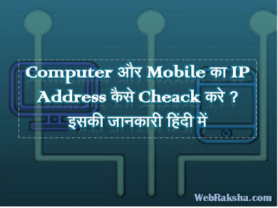 how-to-cheack-ip-address