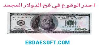 احذر ان تقع في فخ الدولار المجمد don't fall into the trap of a frozen dollar